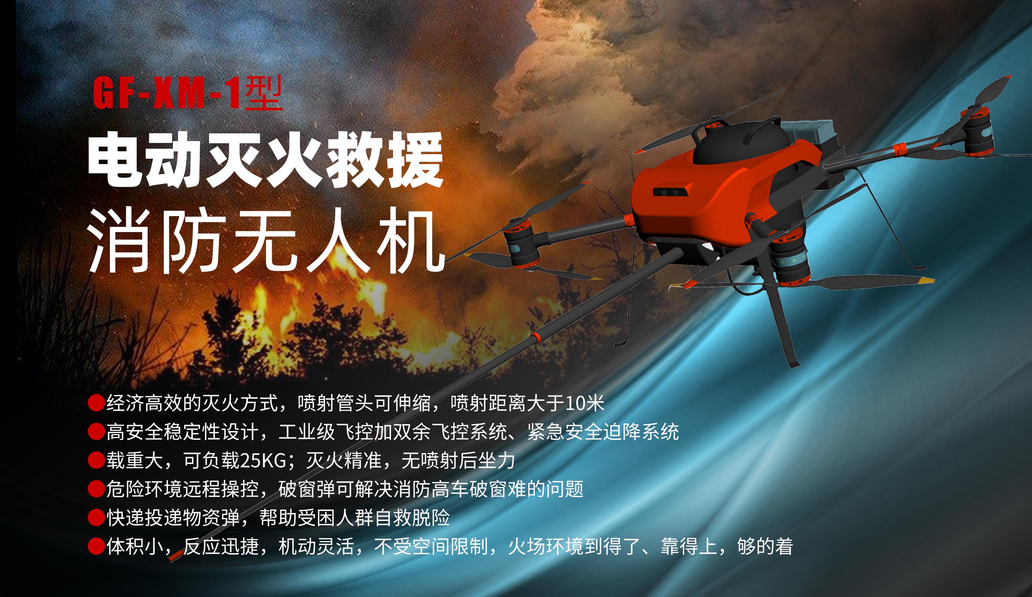 油动直升机,系留照明无人机,应急照明无人机,消防无人机,灭火无人机